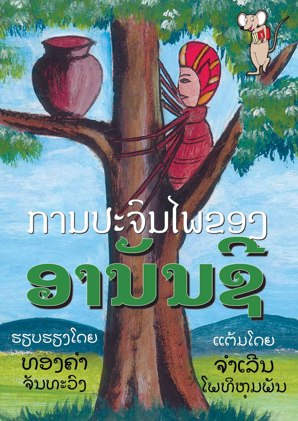 The Adventures of Anansi large book cover, published in Lao language