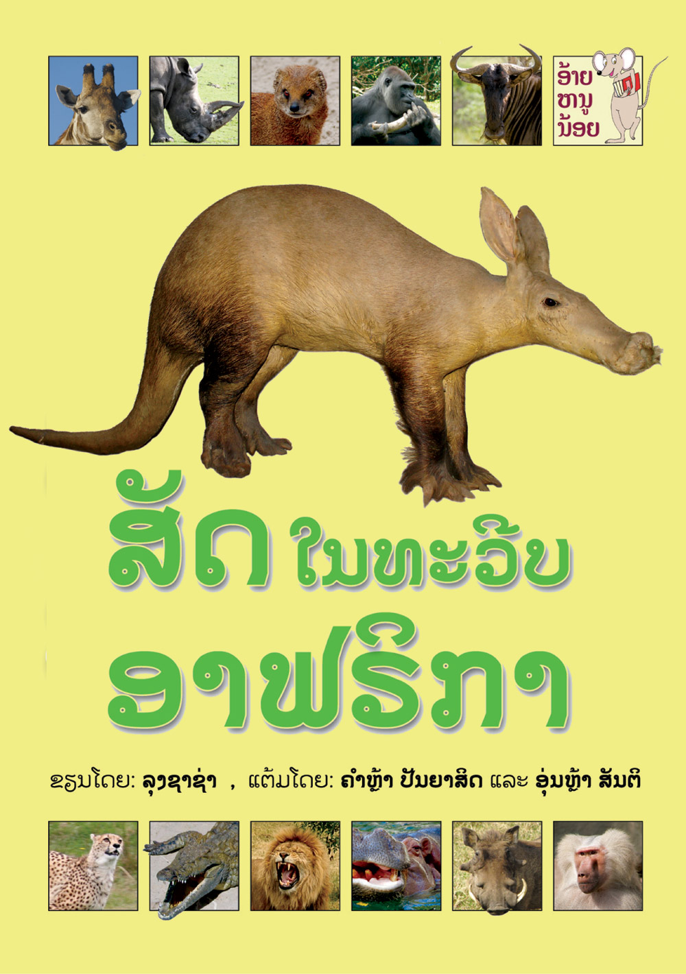 Animals of Africa large book cover, published in Lao language