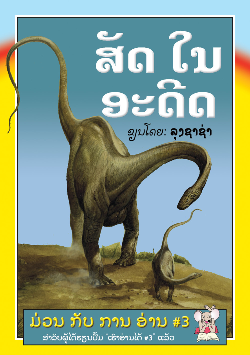 Animals of the Past large book cover, published in Lao language
