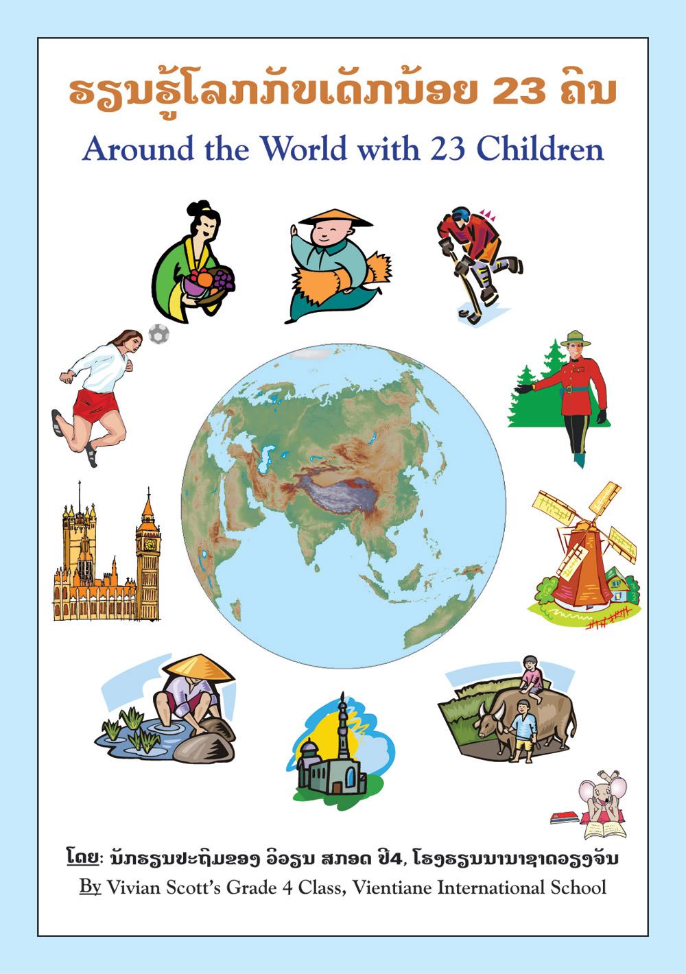 Around the World with 23 Children large book cover, published in Lao language