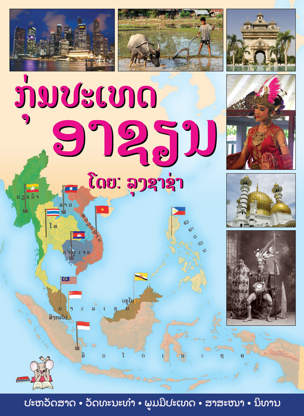 Countries of ASEAN large book cover, published in Lao language