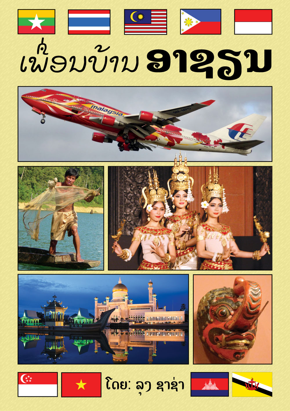 Our ASEAN Neighbors large book cover, published in Lao language