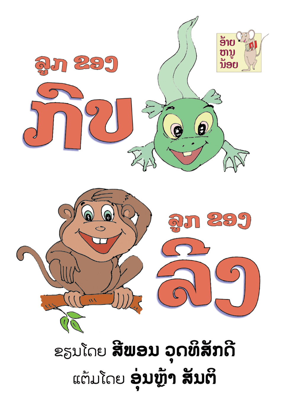 Baby Frog, Baby Monkey large book cover, published in Lao language
