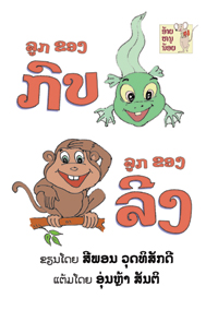 Baby Frog, Baby Monkey book cover