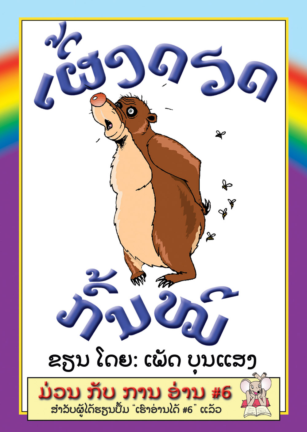 The Bees Sting the Bear large book cover, published in Lao language