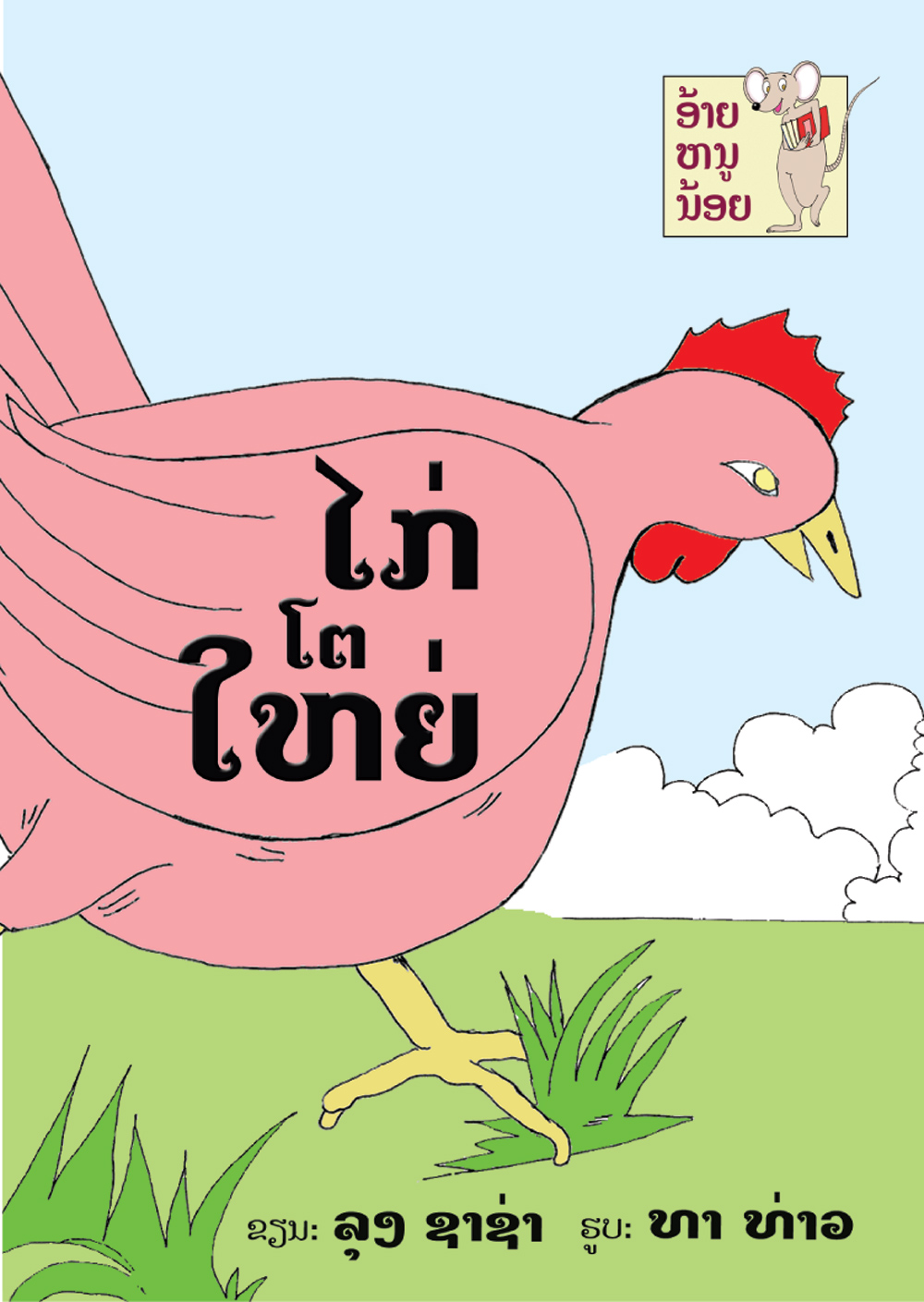 The Big Chicken large book cover, published in Lao language