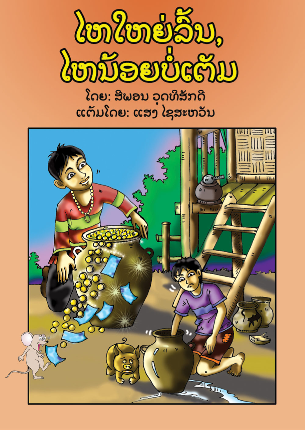 The Big Jar is Too Full, The Small Jar is Not Full large book cover, published in Lao language