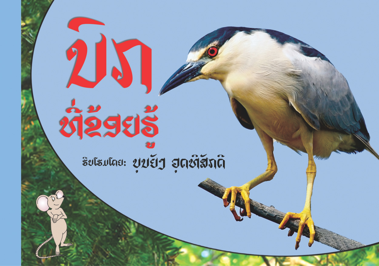 Birds That I Know large book cover, published in Lao language