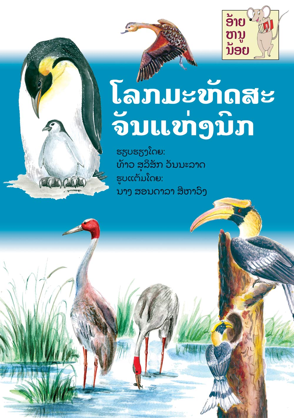 Book Cover Design Of Birds : Cover of the book birds world