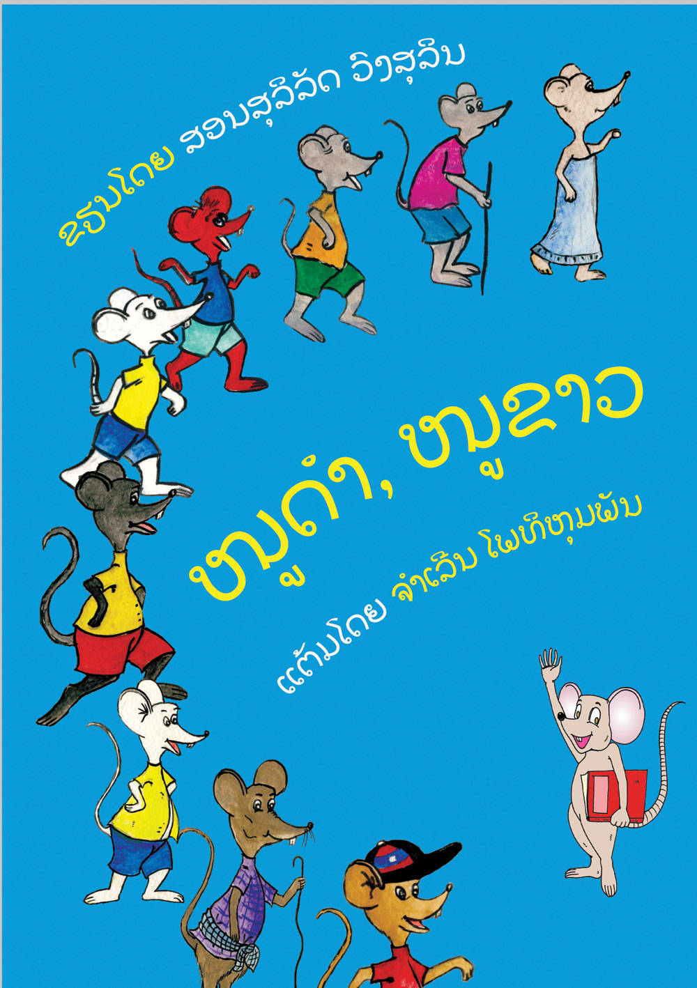 Black Mouse, White Mouse large book cover, published in Lao language