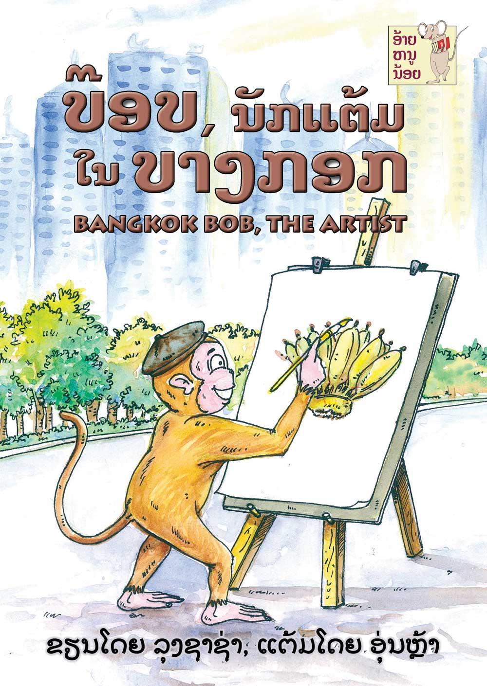 Bangkok Bob, the Artist large book cover, published in Lao language