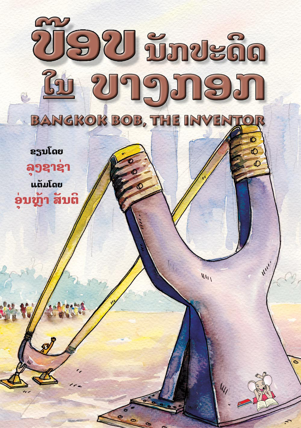 Bangkok Bob, the Inventor large book cover, published in Lao language