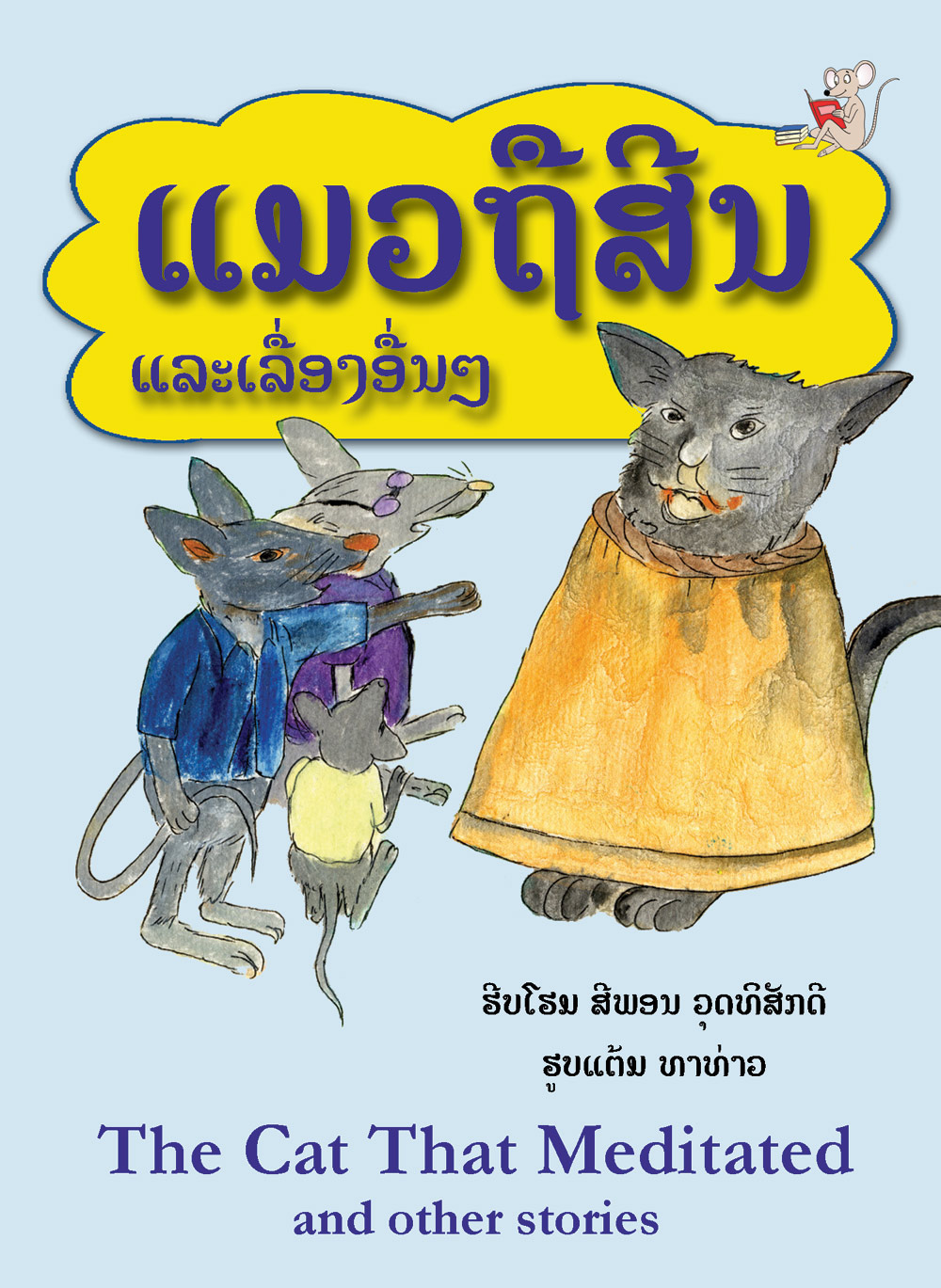 The Cat that Meditated large book cover, published in Lao and English