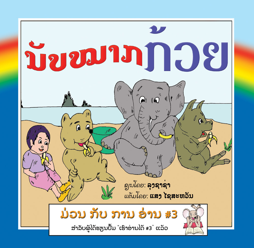 Count the Bananas large book cover, published in Lao language