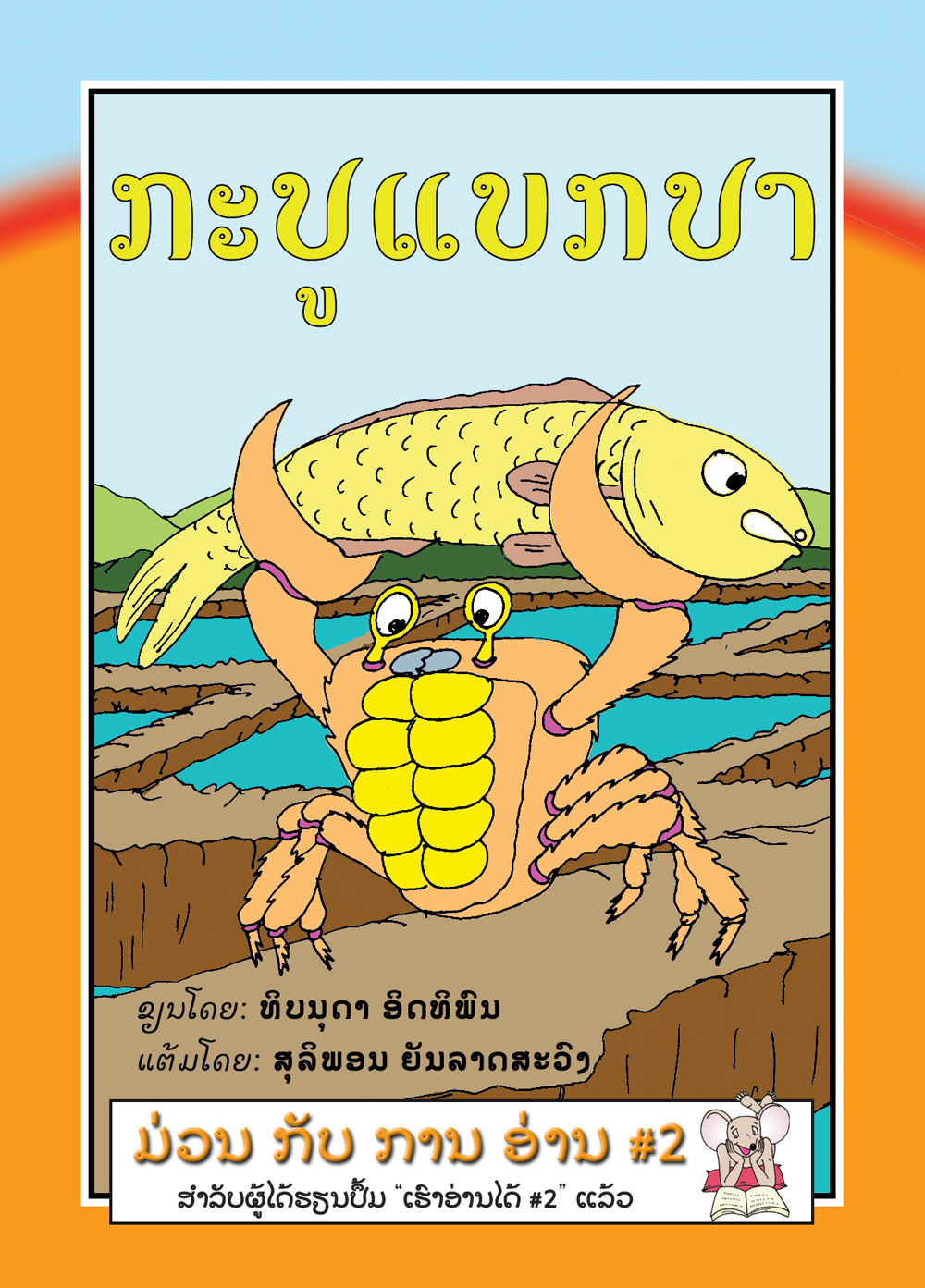 The Crab Carries the Fish large book cover, published in Lao language