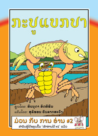 The Crab Carries the Fish book cover