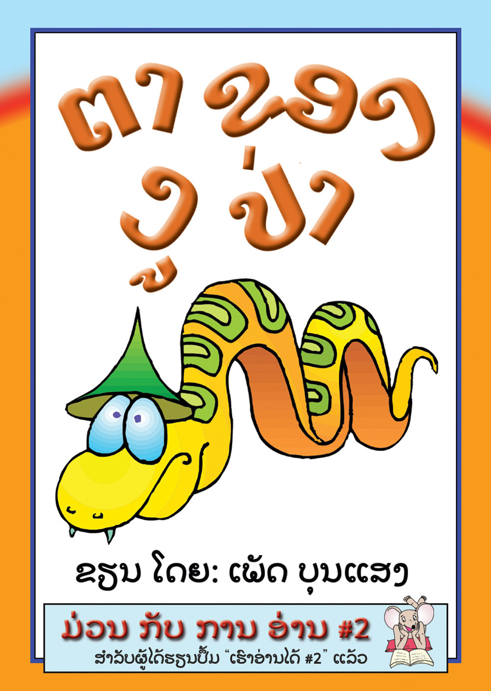 The Crazy Snake's Eyes large book cover, published in Lao language