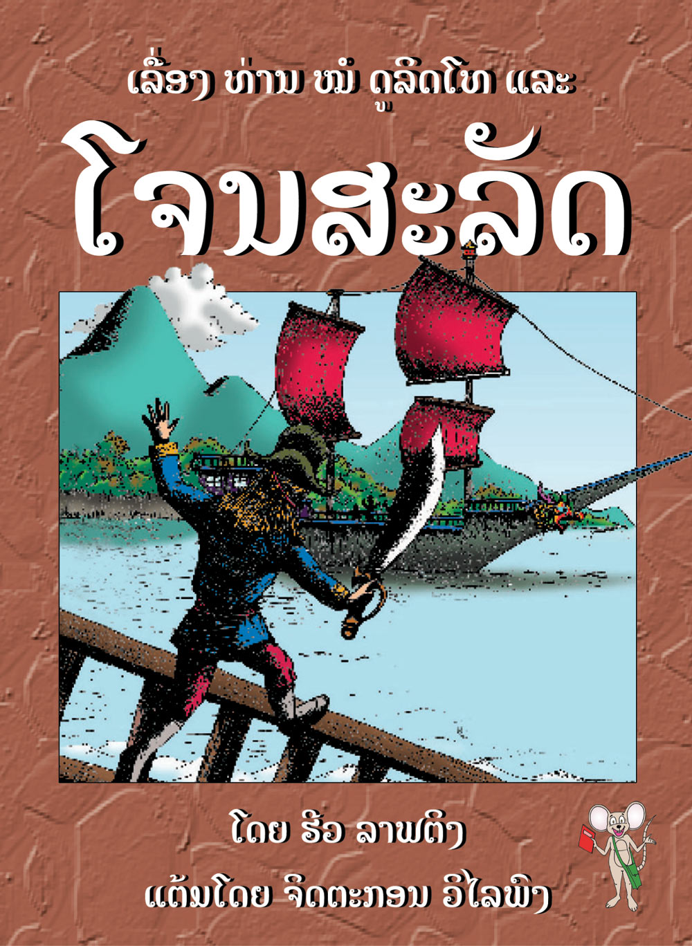 Dr. Dolittle and the Pirates large book cover, published in Lao language