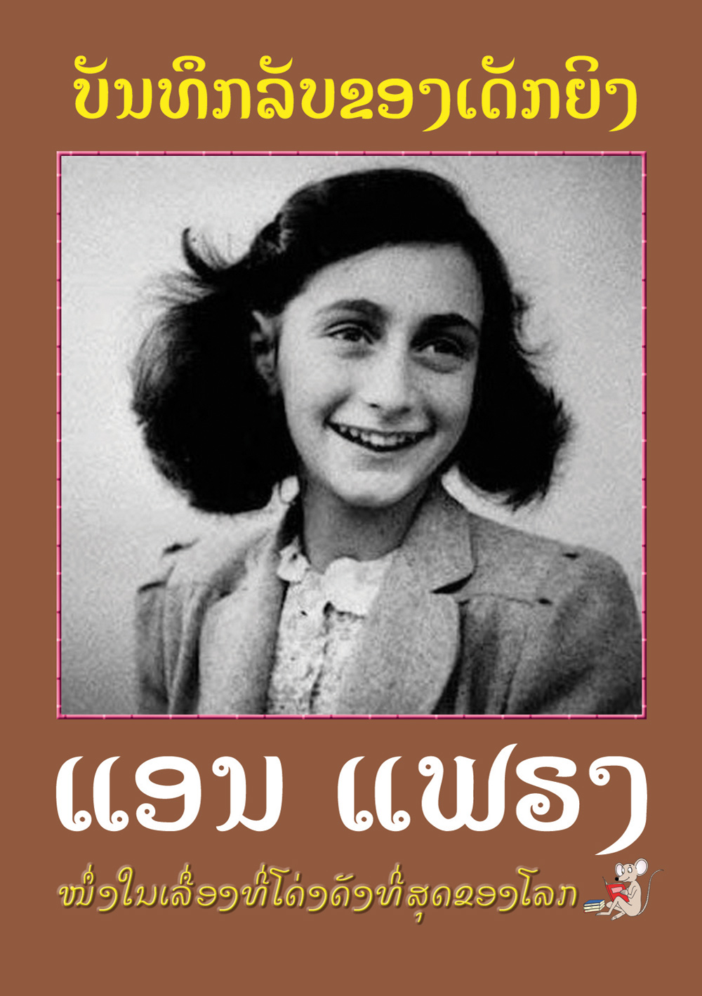 diary of a young girl Start studying anne frank the diary of a young girl learn vocabulary, terms, and more with flashcards, games, and other study tools.