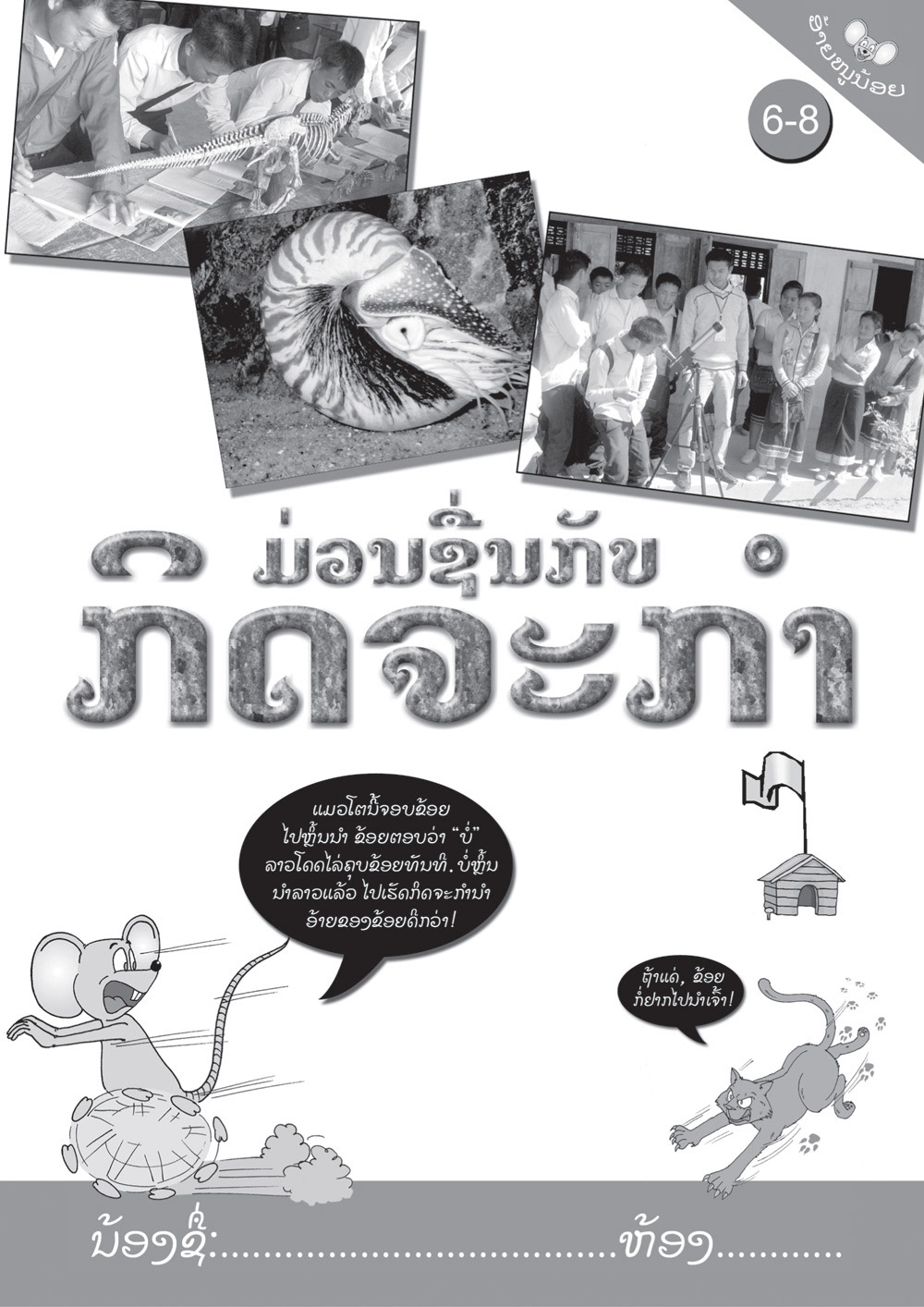Discovery Day Book Grades 6-8 large book cover, published in Lao language