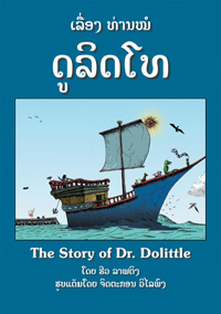 The Story of Dr. Dolittle book cover
