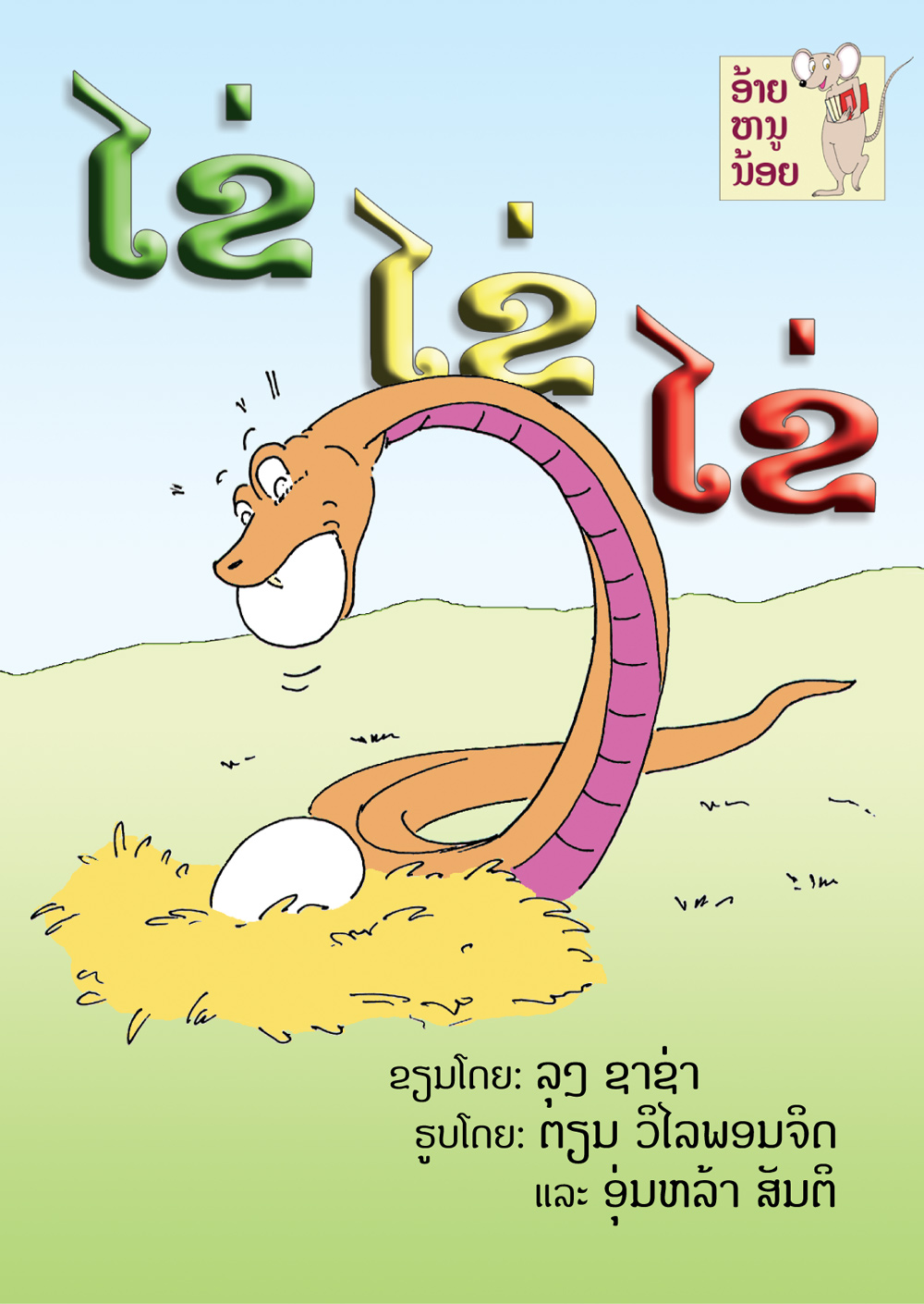 Eggs, Eggs, Eggs large book cover, published in Lao language