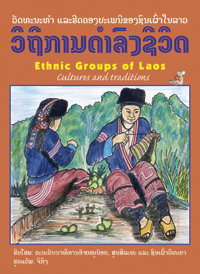 Ethnic Groups of Laos book cover