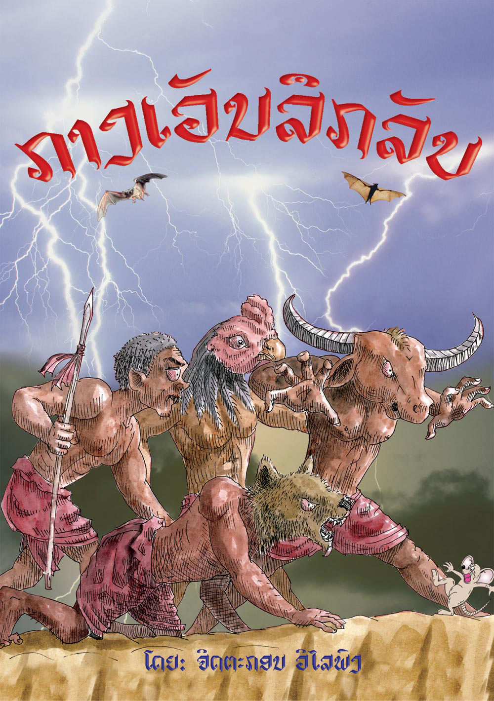 A Fantastic and Frightening Place large book cover, published in Lao language