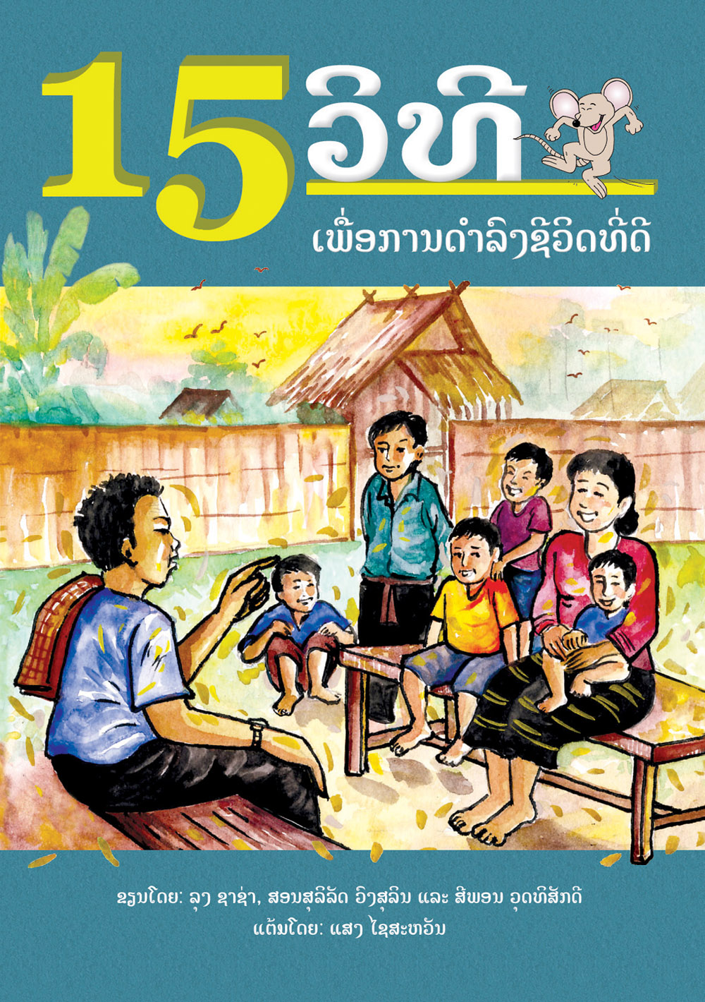 15 Steps Toward a Better Life large book cover, published in Lao language