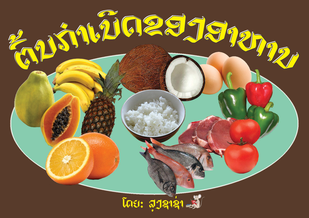 Food Origins large book cover, published in Lao language