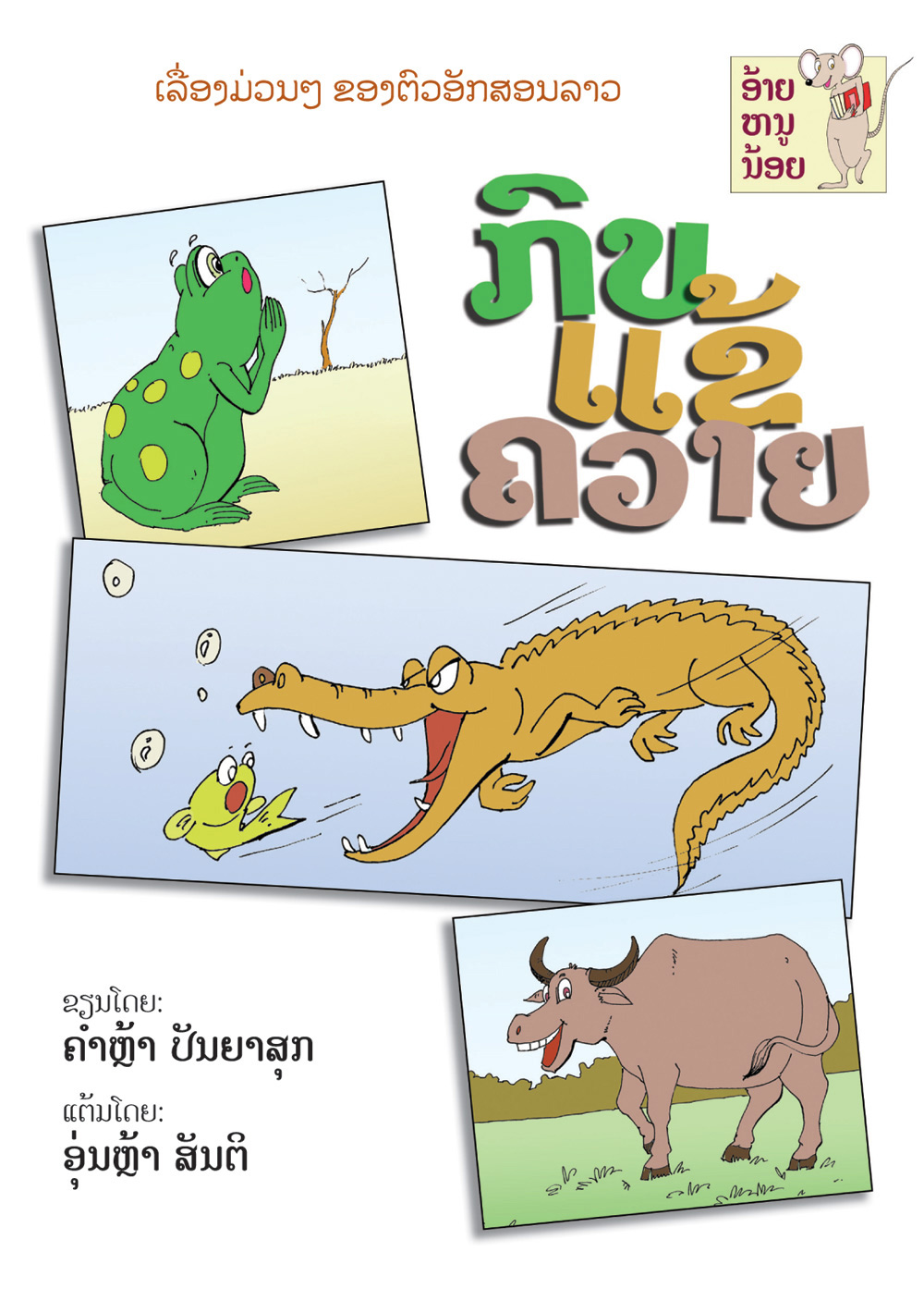 Frog, Alligator, Buffalo large book cover, published in Lao language