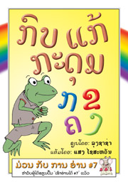 THE FROG UNBUTTONS ITS SHIRT: a book that needs a sponsor.