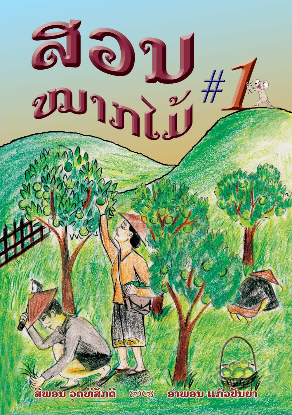 Fruit Farm #1 large book cover, published in Lao language