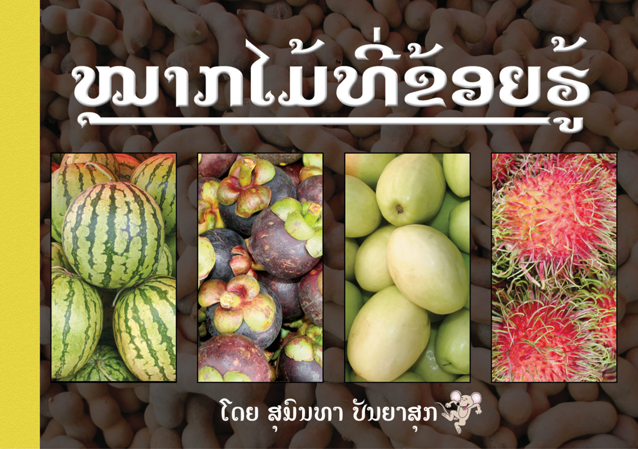 Fruits That I Know large book cover, published in Lao language