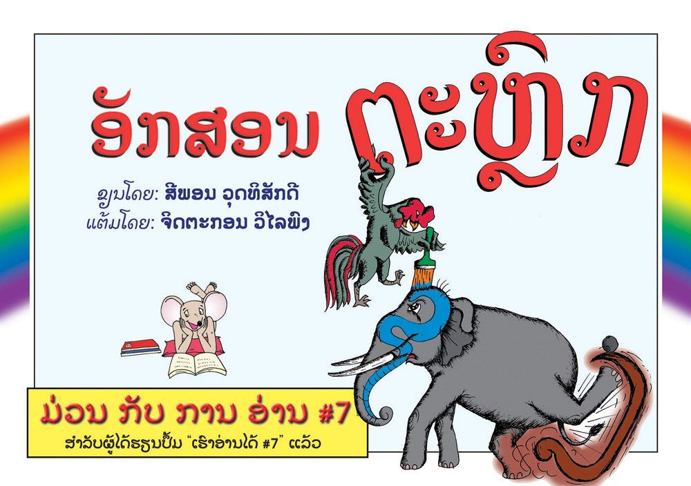 Funny Letters large book cover, published in Lao language
