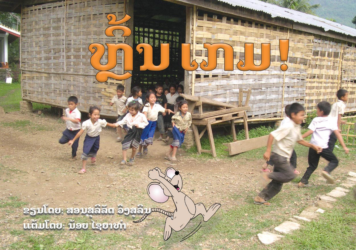 Game Time! large book cover, published in Lao language
