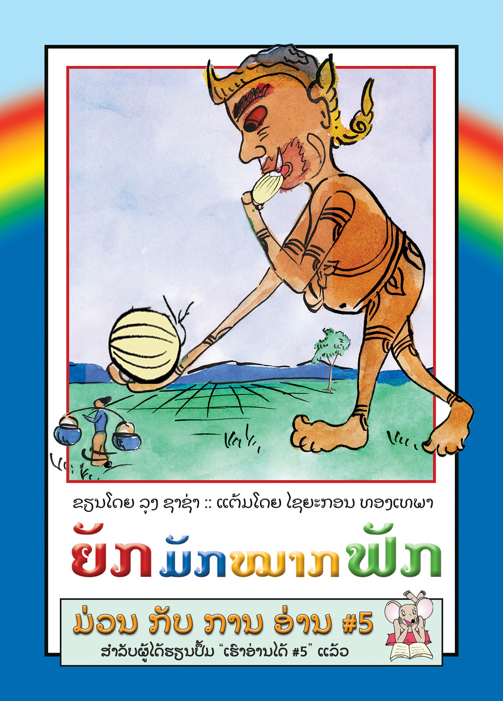 The Giant Likes Pumpkins large book cover, published in Lao language