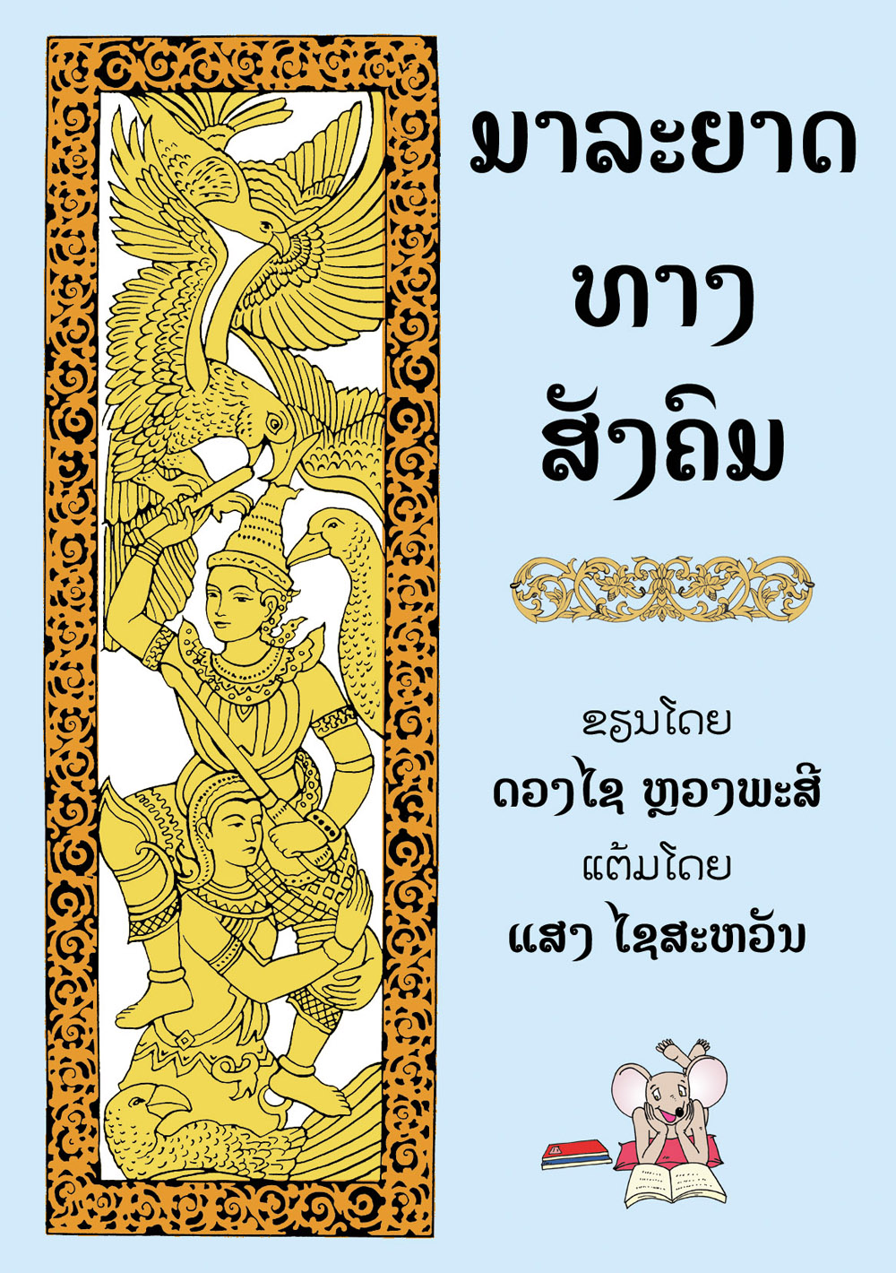 Good Manners large book cover, published in Lao language