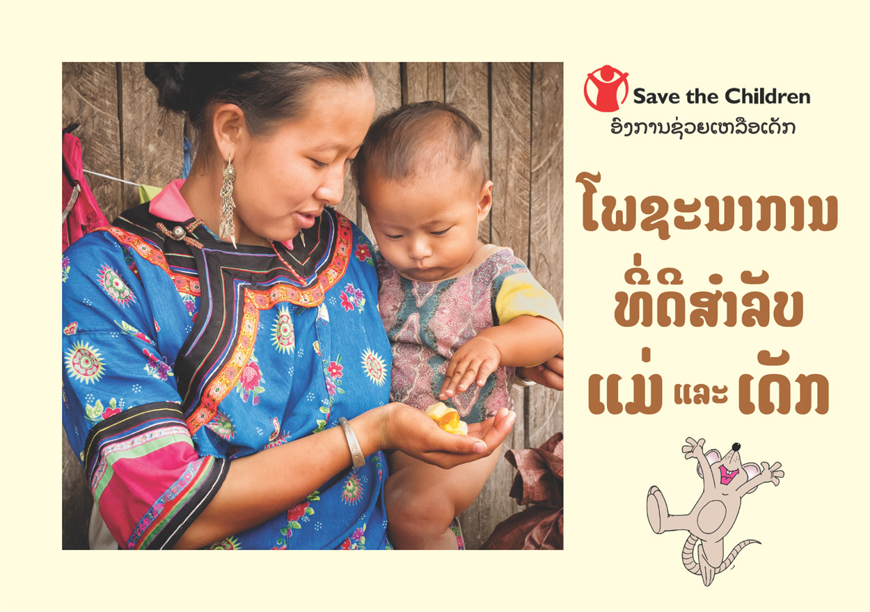 Good Nutrition for Mother and Child large book cover, published in Lao language