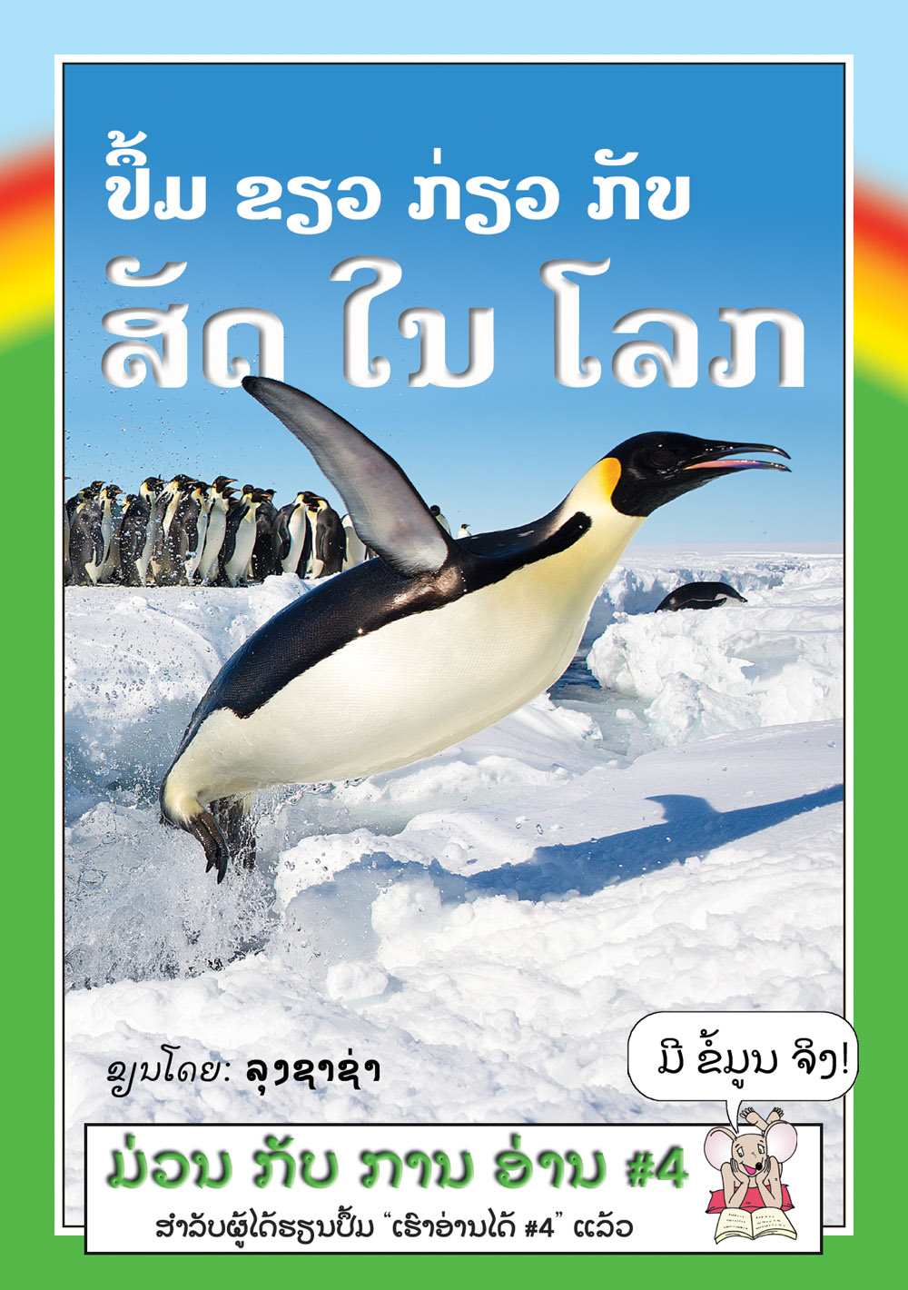 The Green Book about Animals of the World large book cover, published in Lao language