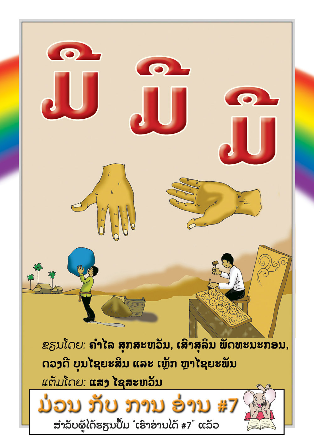 Hands, Hands, Hands large book cover, published in Lao language