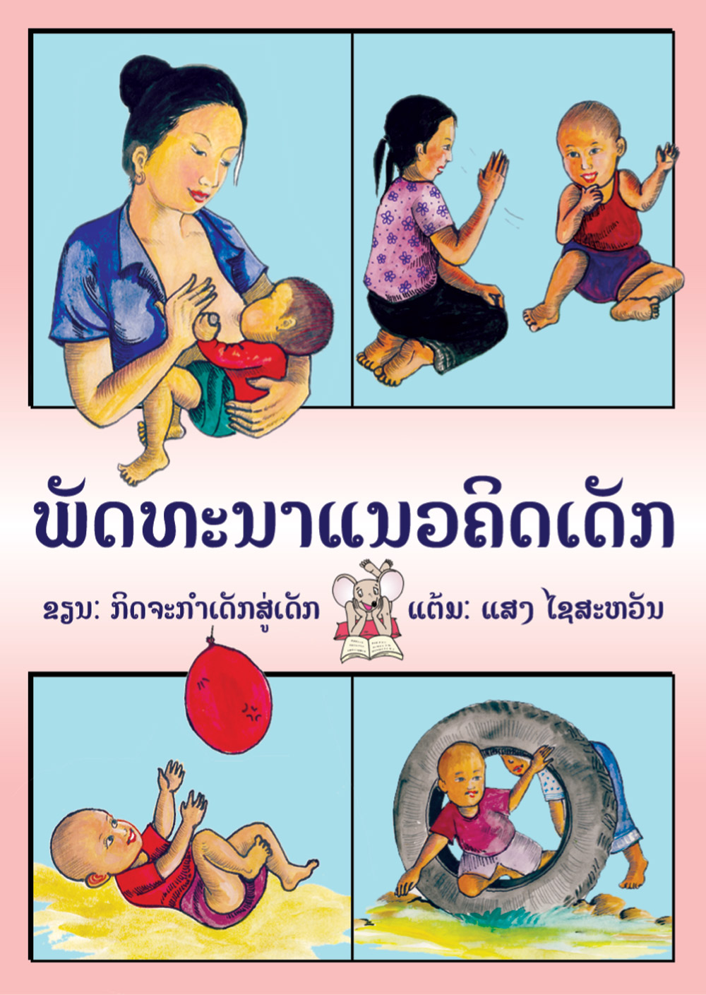 Helping Children Develop large book cover, published in Lao language