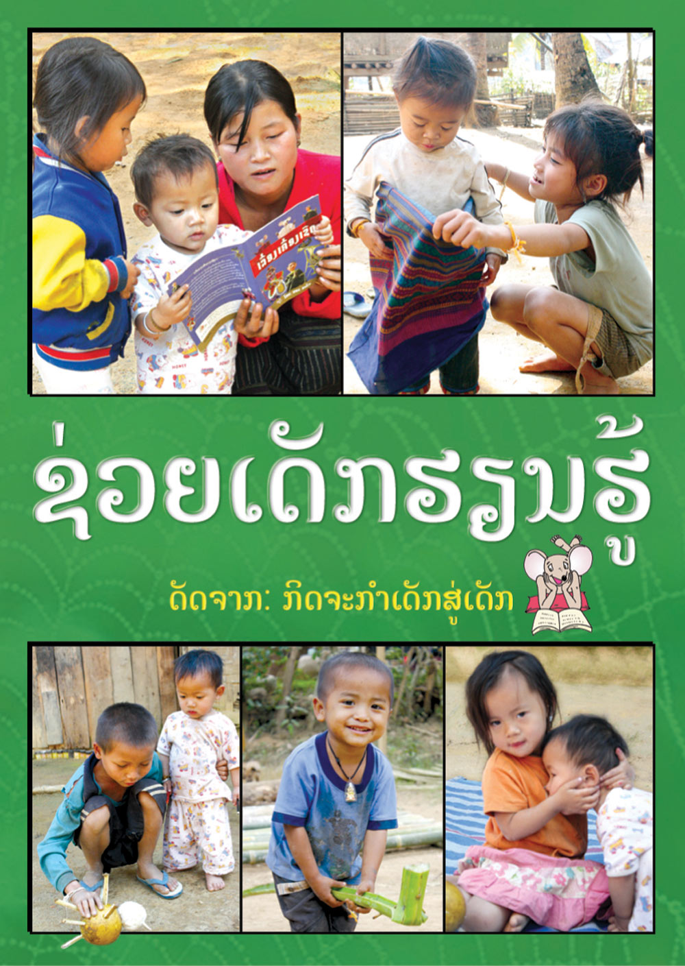 Helping Children Learn large book cover, published in Lao language