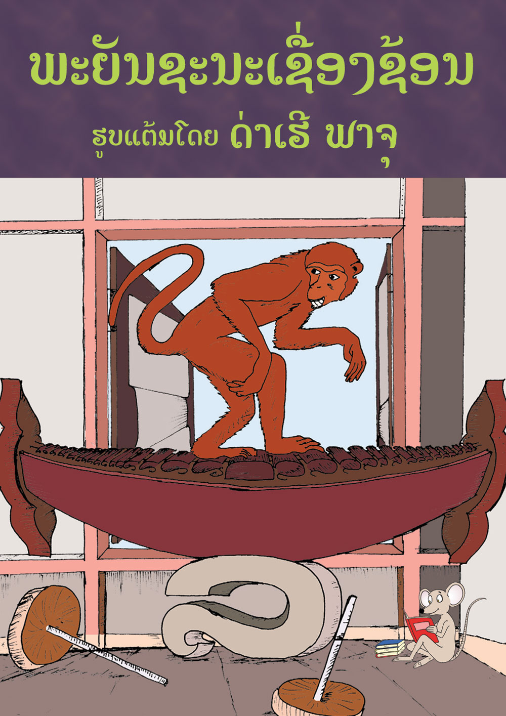 Hidden Alphabet large book cover, published in Lao language