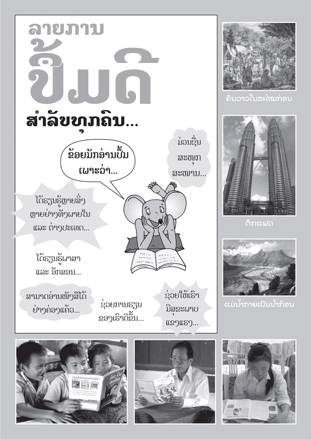 High School catalog large book cover, published in Lao language