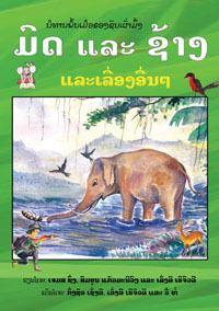 The Ant and the Elephant book cover