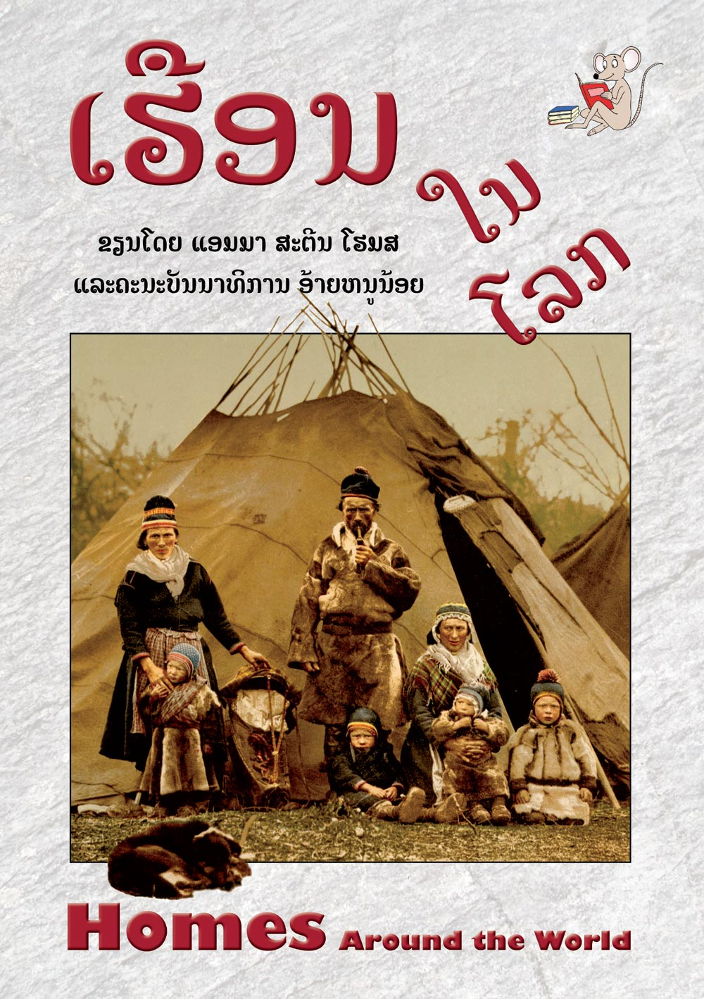 Homes Around the World large book cover, published in Lao and English