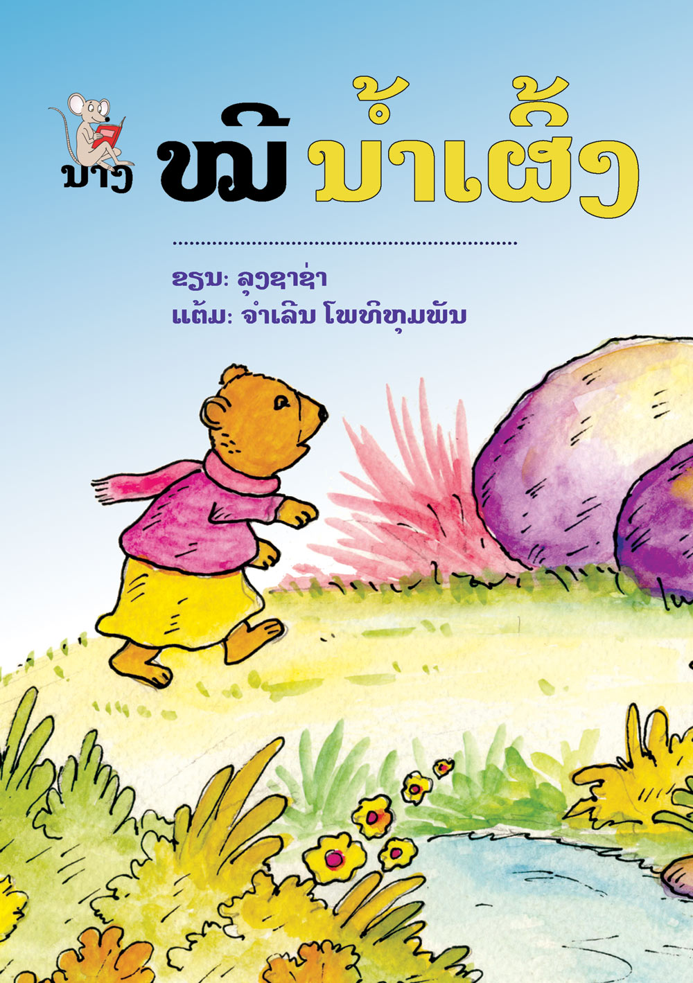 Honey Bear large book cover, published in Lao language