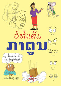 How to Draw Cartoons book cover