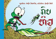 THE HUNGRY FROG: a book that needs a sponsor.
